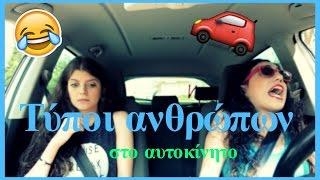 Τύποι Ανθρώπων στο Αυτοκίνητο || fraoules22
