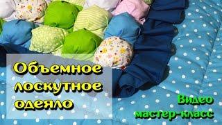 Объёмный лоскутный коврик (одеяло) МК