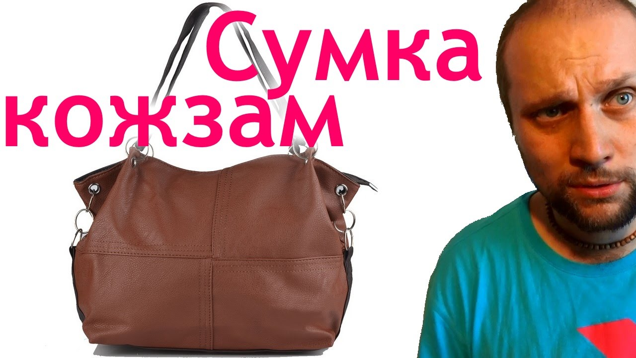 Можно ли сдать дамскую сумку в магазин