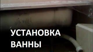 Как установить стальную ванну в ванной комнате своими руками?(Видео показывает, как правильно установить стальную ванну на ножках своими руками. Для чугунной ванны,..., 2016-03-11T04:22:57.000Z)