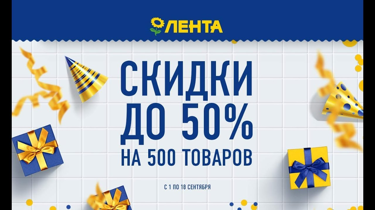 Гипермаркет лента скидки online akbars ru