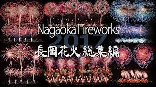 [ 4K UHD ] 長岡花火大会 2017 2日間の総集編 - Nagaoka Fireworks Festival 2017 Highlights -