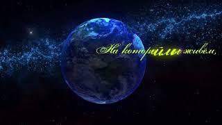 IRADA - Наша планета