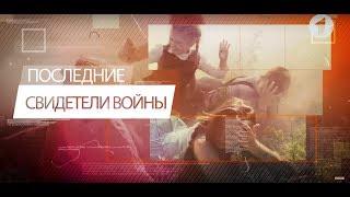 """Документальный фильм """"Последние свидетели войны"""""""