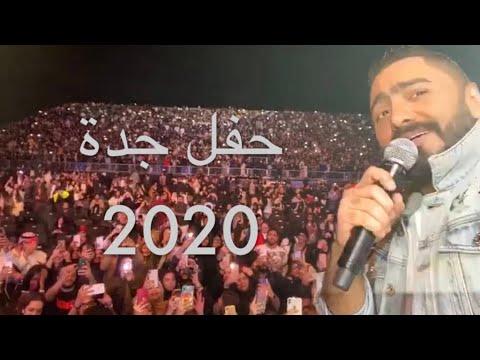 حفلة تامر حسني في جدة
