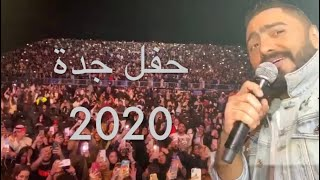 Tamer Hosny Live in Jeddah 2020 / حفل تامر حسني في جدة ٢٠٢٠