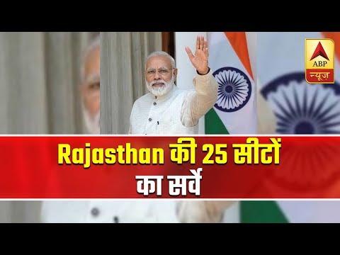 FULL: Survey Of All 25 Lok Sabha Seats In Rajasthan | ABP News