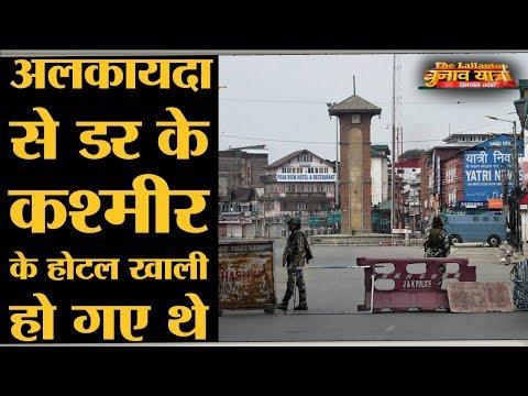 कश्मीर में पांच साल गुज़ारने वाले पत्रकार की मुंह ज़ुबानी | The Lallantop