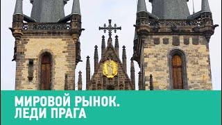 Леди Прага 🍅 Мировой рынок 🌏 Моя Планета