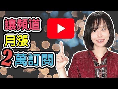 Youtube賺錢 | 如何使用免費工具1個月內獲取20000訂閱? | 使用TubeBuddy增加訂閱和流量全攻略
