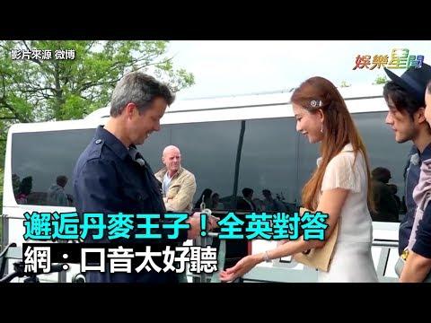 林志玲邂逅丹麥王子!全英對答 網:口音太好聽 三立新聞網SETN.com