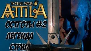 Всех убить к 425 году! Остготы. Легенда. Attila Total War. #2