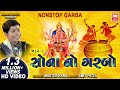 Navratri Songs | Sona No Garbo - 2 | Nonstop Gujarati Garba Raas | Master Rana | Soormandir