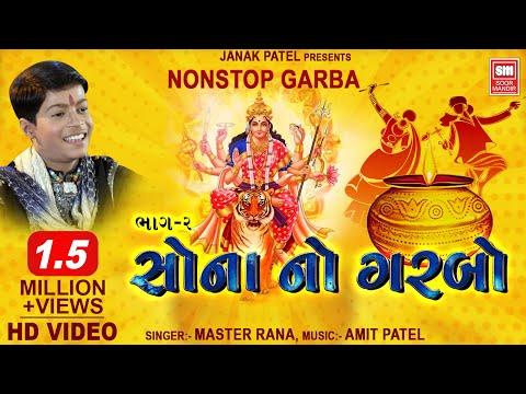 સોનાનો ગરબો (ભાગ ૨)  : Sona No Garbo -2    Nonstop Gujarati Garba Raas : Master Rana: Soormandir