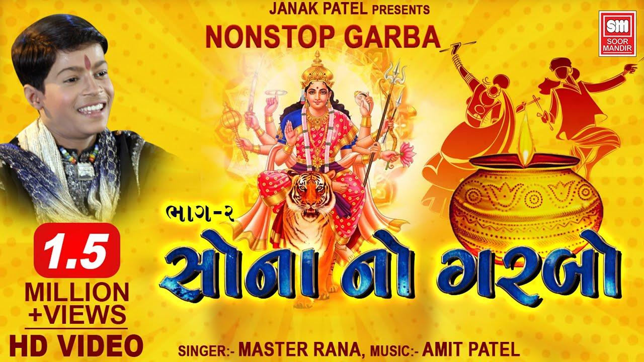 Sona No Garbo (Part 2) | Garba Songs | Nonstop Garba | Master Rana | Soormandir