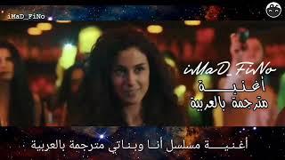 اغنية مسلسل انا وبناتي اغنية تحطم القلب...
