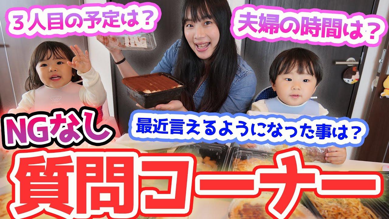 【質問コーナー】NGなしで子育て中心にお答えします!【2歳児イヤイヤ期】