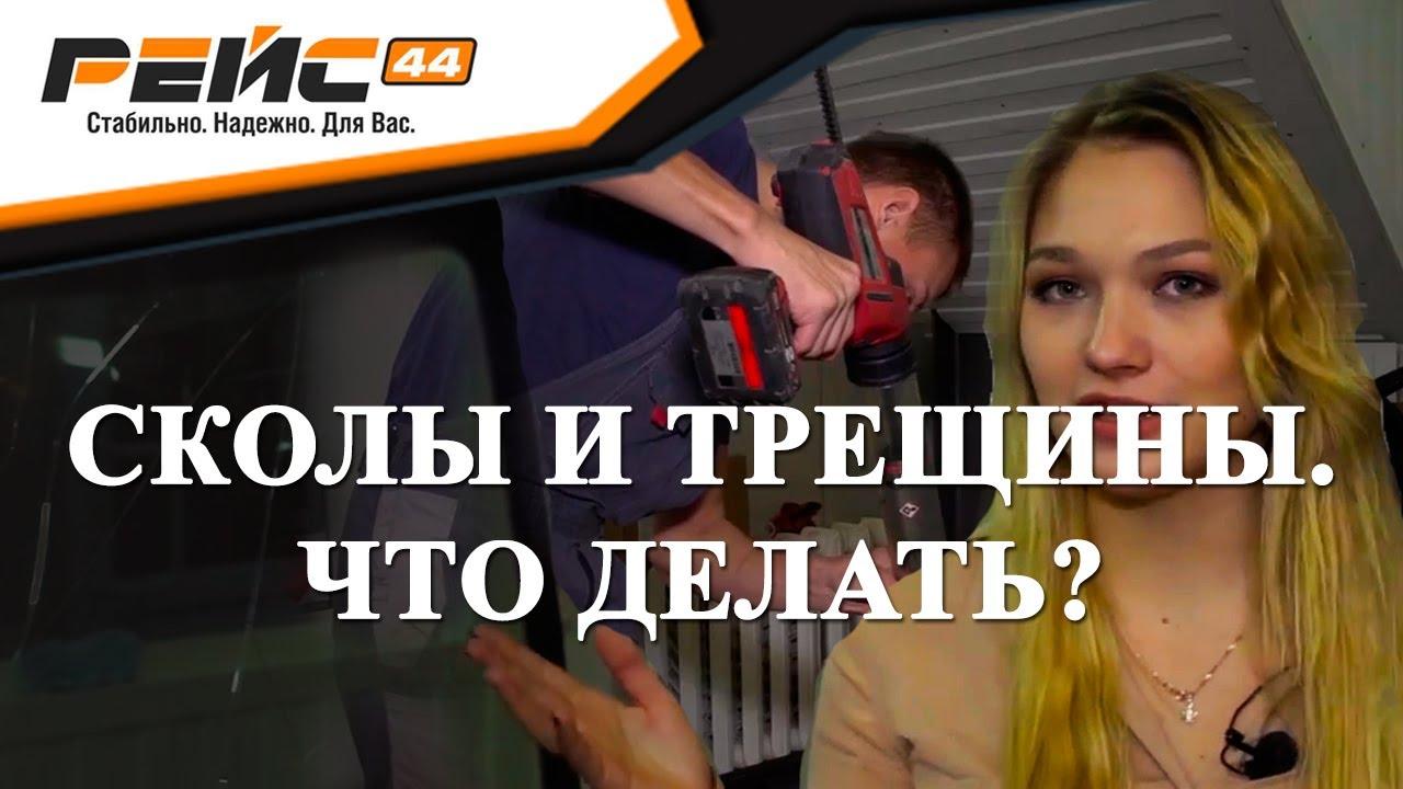 Автостекла в Костроме: Скол, трещина - ремонт. Когда необходима замена стекла? Рейс 44