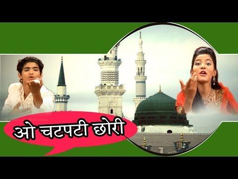 ओ चटपटी छोरी || O Chatpati Chori || Rais Anis Sabri || Nikhat Parveen || Qawwali Muqabala