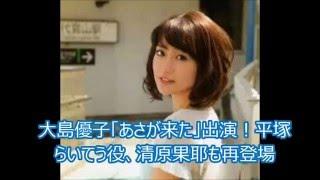 元AKB48の女優・大島優子(27)がNHK連続テレビ小説「あさが...