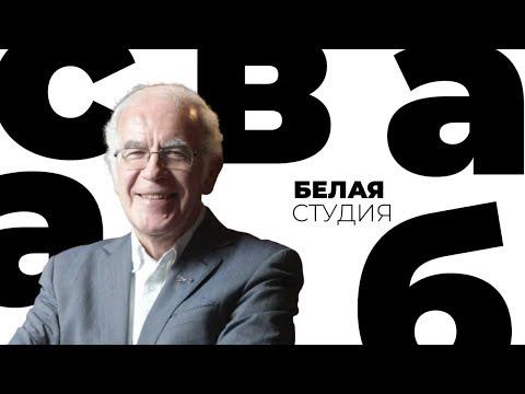 Дик Свааб / Белая студия / Телеканал Культура