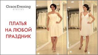 Коктейльные белые платья фото | Купить платья коктейльные в Москве
