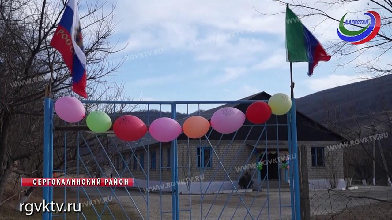 В Сергокалинском районе открыли два образовательных учреждения