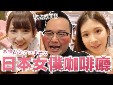 掀開日本女僕咖啡廳神秘面紗!和雞排妹一起去秋葉原體驗萌萌力量!《阿倫去旅行》