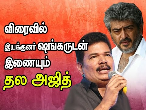 Director Shankar join with Thala Ajith in his next movie ...