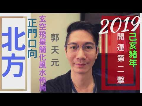 【風水】風水2019十二生肖簡化佈局 豬年⭐️ ⎮ 正門向►北方