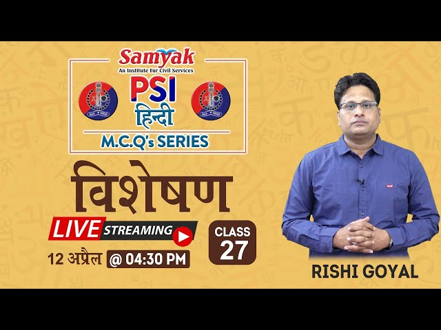 विशेषण के भेद by Rishi Sir // Adjectives Hindi Grammar Most Important Questions // PSI