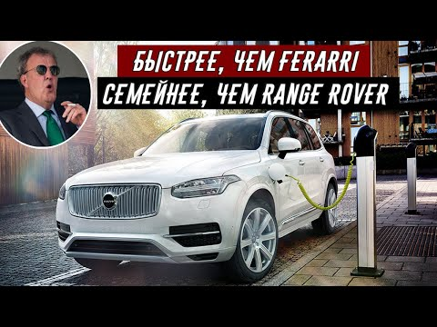 Джереми Кларксон Обзор на Volvo XC 90 T8 Twin Engine (2016)