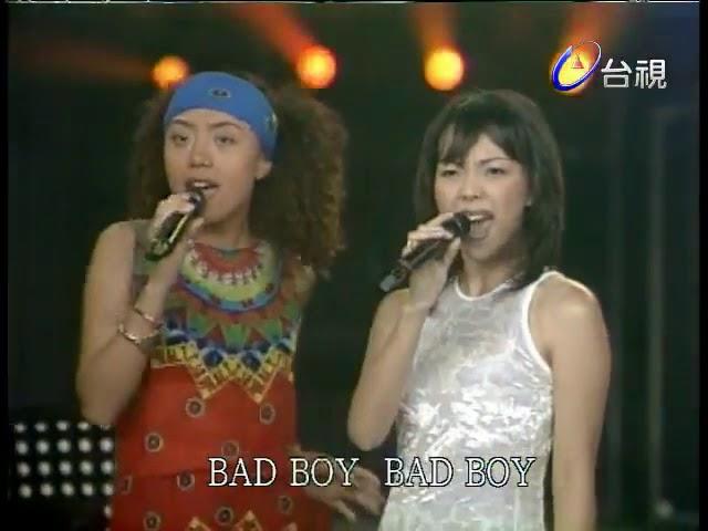 張惠妹-Bad Boy