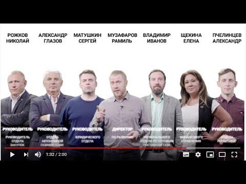 Заправка газгольдеров Газовой компанией АГАТ
