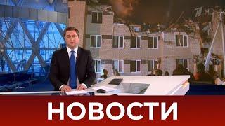 Выпуск новостей в 09:00 от 20.04.2021