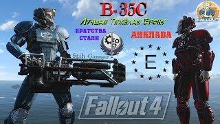 Fallout 4: B-35C Тяжёлая Броня Братства Стали ►Анклава