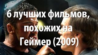 6 лучших фильмов, похожих на Геймер (2009)