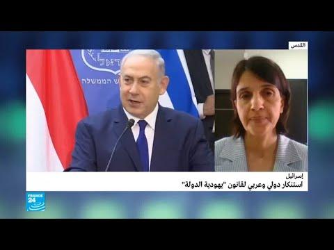 استنكار دولي وعربي لقانون يهودية الدولة
