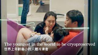 泰國夫妻重金冷凍2歲女兒的大腦:科技能否帶來重生?