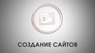 видео разработка сайтов в Астане