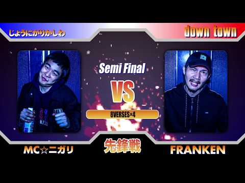 MC☆ニガリ vs FRANKEN/戦極MCBATLLE第19章 (2019.3.31) 公式BESTBOUT4