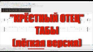 Крестный отец (видеотабы) Легкая версия | Александр Фефелов