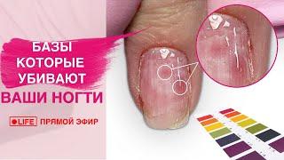 Базовое покрытие, которое убивает ваши ногти! | Проверяем кислотность материалов.
