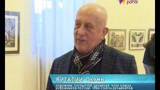 В художественном музее открылась выставка Виталия Окуня