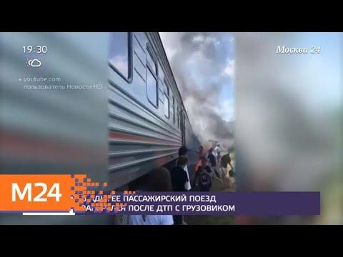 В Адыгее пассажирский поезд загорелся после ДТП с грузовиком - Москва 24