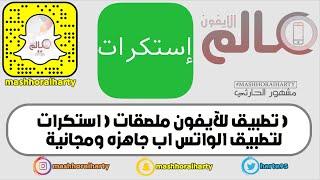 تطبيق للآيفون ملصقات ( استكرات ) لتطبيق الواتس اب جاهزه ومجانية