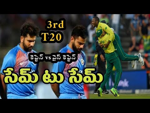 Virat Kohli And Rohit Sharma On India Vs South Africa 2019 3rd T20