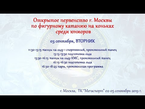 Первенство города Москвы среди юниоров, г. Москва, СК Мегаспорт, 3.09.2019