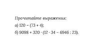 Учимся читать числовые выражения