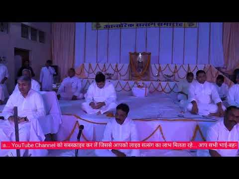 Ramashram Satsang Mathura... Ambikapur Satsang 2019... 4th & Final Sitting...